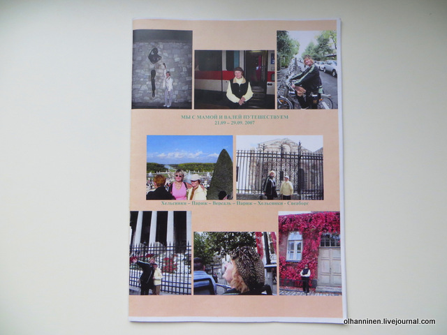06 книжка про Париж и Версаль 2007