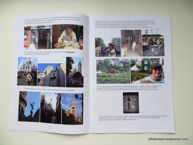 08 внутренние страницы про Париж и Версаль