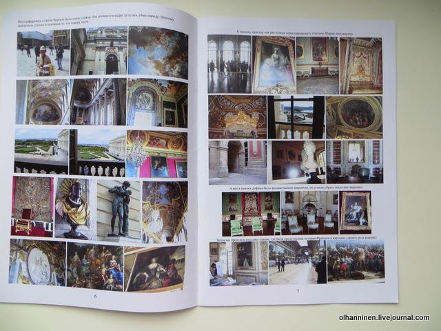 09 внутренние страницы про Париж и Версаль еще