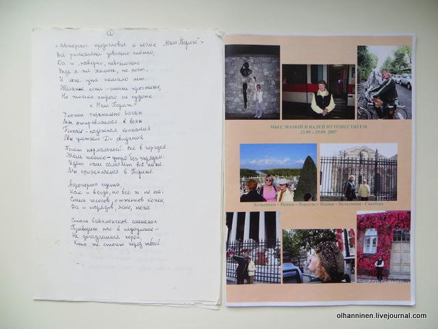 10 книжка про Париж и мамины стихи отдельно