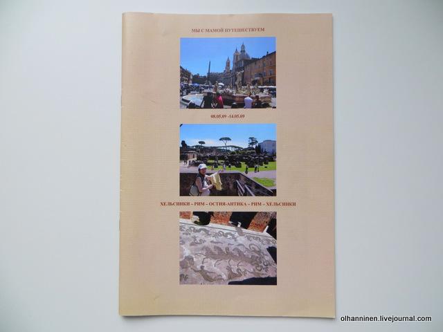 11 книжка про Рим и Остию Антику
