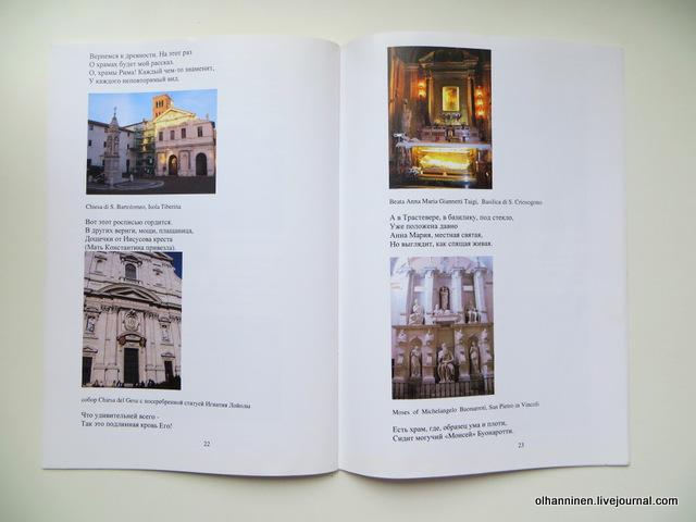 13 страницы про Рим