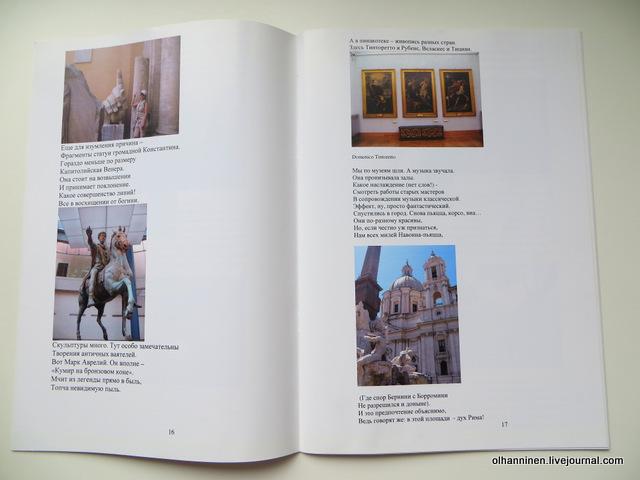14 страницы внутренние про Рим еще