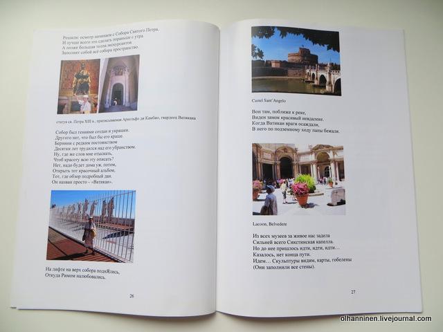 15 страницы внутренние про Рим
