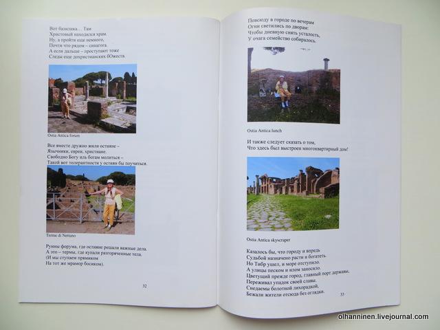 16 страницы про Остию Антику