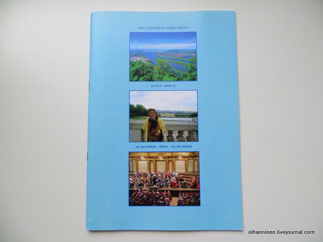 17 книжка про Вену и пригороды 2009