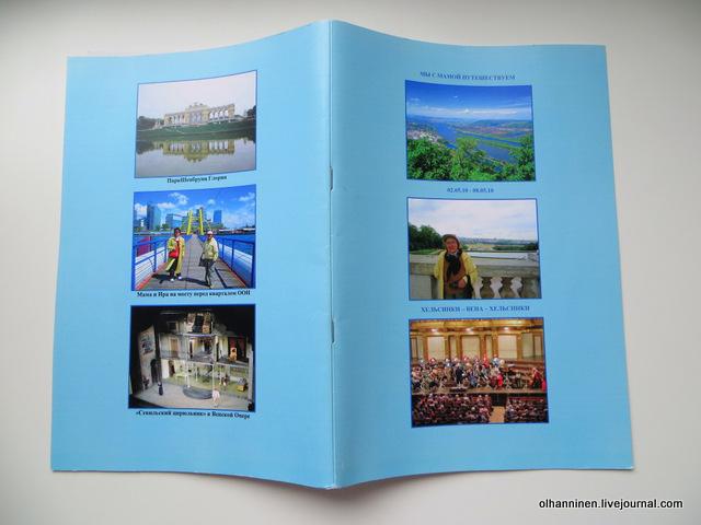 18 суперобложка про Австрию, Вену и пригороды