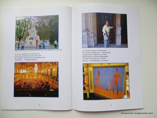 19 страницы про Вену
