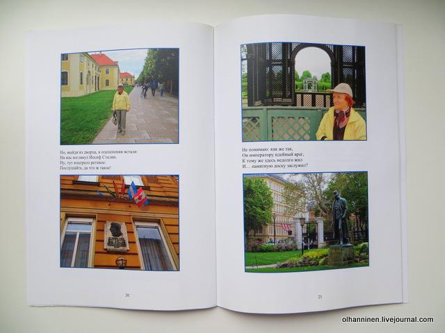 20 страницы про Вену еще