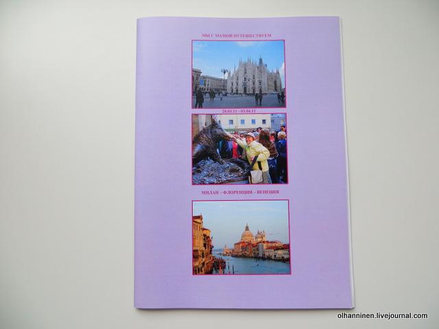 21 книжка про Италию, Милан, Флоренция, Венеция