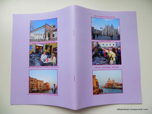 22 суперобложка про Италию, Милан, Флоренция, Венеция