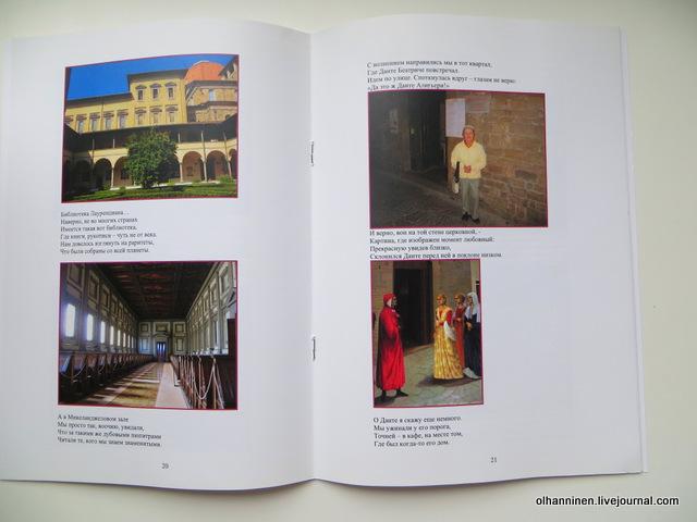 24 страницы про Флоренцию