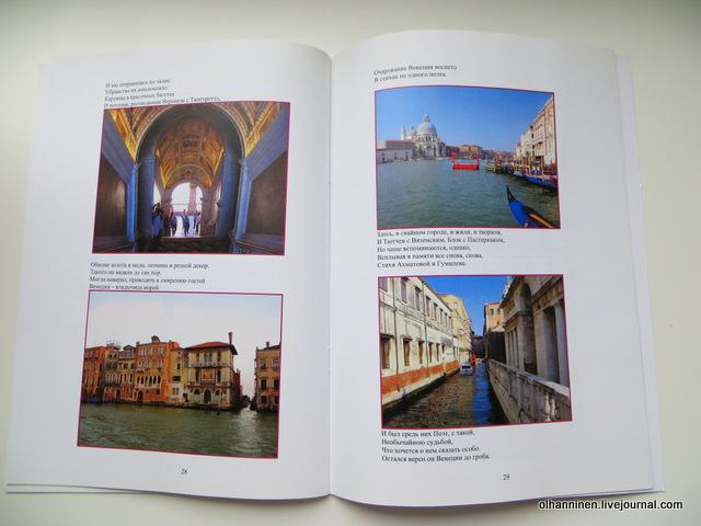 25 страницы про Венецию
