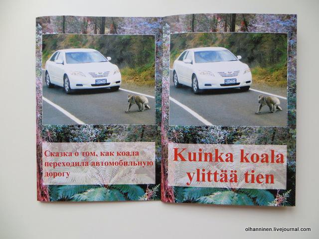 26 русская и финская сказки про коалу