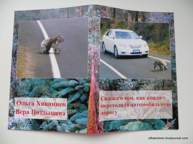 28 суперобложка про коалу на русском