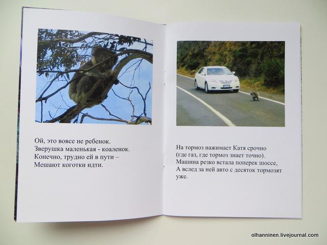 29 внутренние страницы про коалу на русском