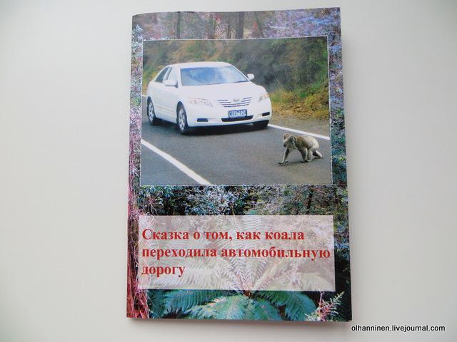 31 книжка про коалу на русском