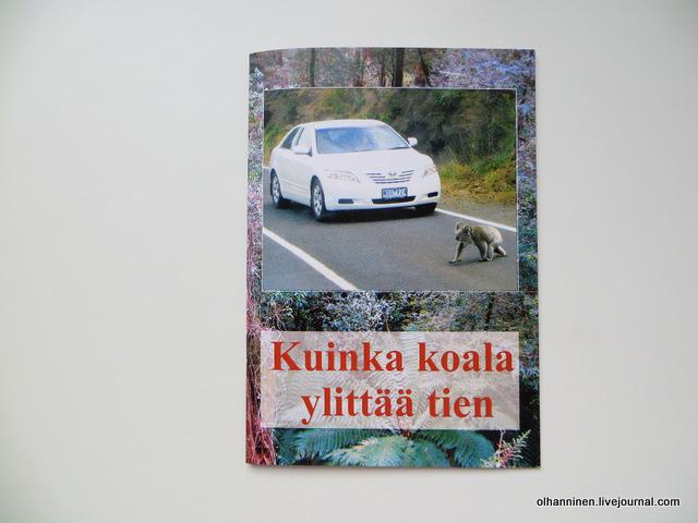 32 книжка про коалу на финском