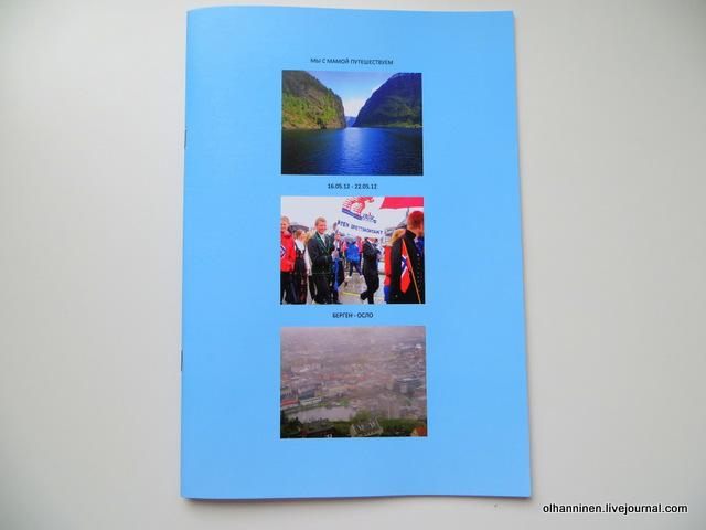 33 книжка про Норвегию