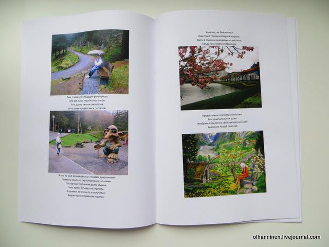 35 страницы про Берген
