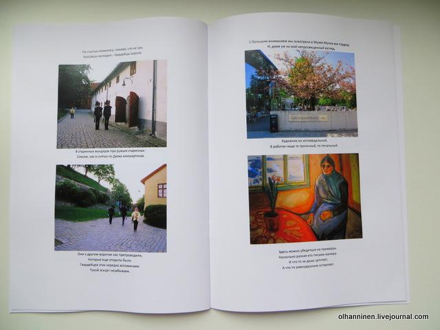 36 страницы про Осло