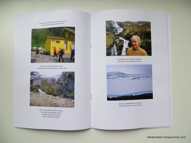 37 страницы книжки про путешествие из Бергена в Осло