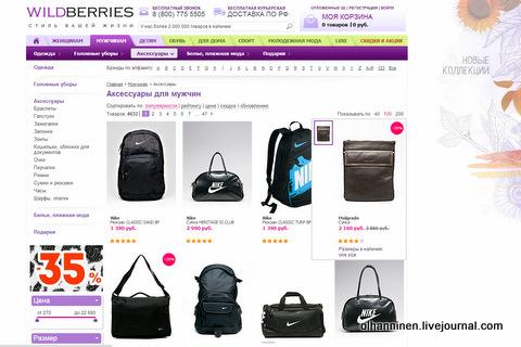 4 выбираем нужный рюкзак