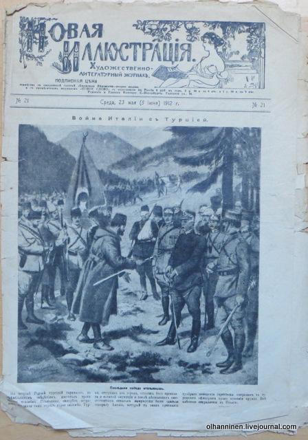 01 Новая иллюстрация, 1912 год Война Италии с Турицией