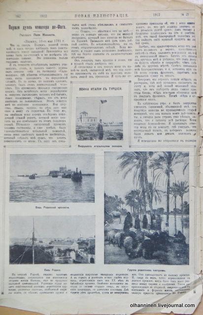 рассказ и Война Италии с Турцией