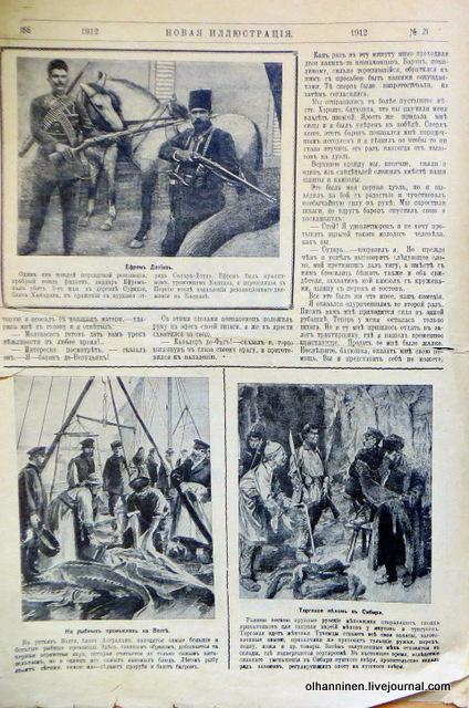 Вождь персидской революции. Рыбный промысел на Волге. Торговля мехом в Сибири.