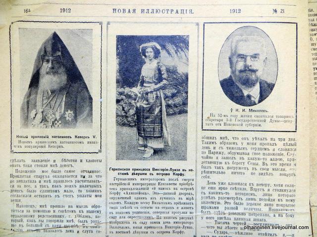 06 Германская принцесса, армянский католикос, некролог