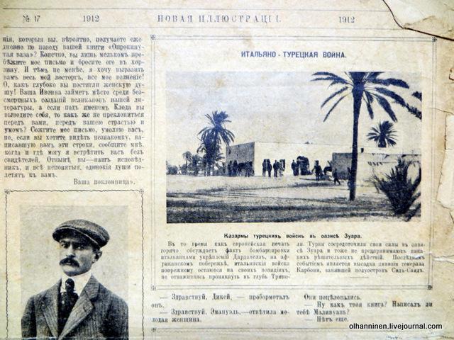 07 Итало-турецкая война.