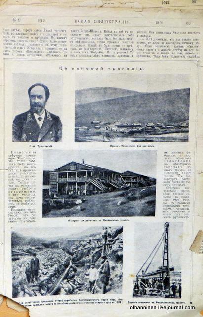 09 К ленской трагедии 1912 года