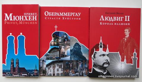 01три классные книги про Мюнхен