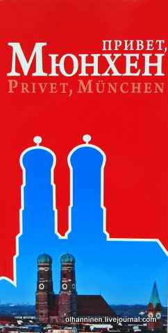 02 мюнхен обложка