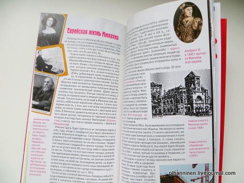 25 еврейская жизнь Мюнхена
