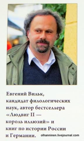 30 книги Евгения Вилька