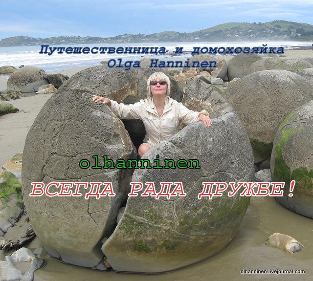 в расколотом камне Moeraki Boulders, New Zealand