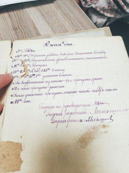 Почерк пятиклассника 50х годов