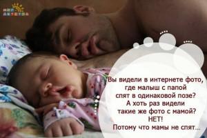 мамы_не_спят