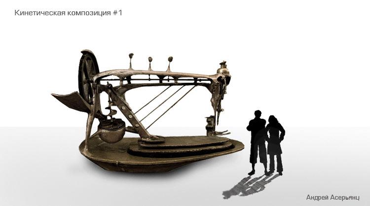 Андрей Асерьянц, победитель конкурса скульптуры и арт-объектов для Сочи