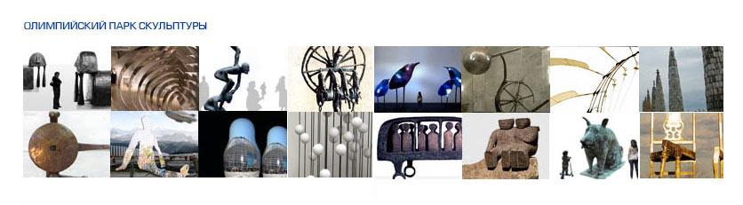 222, итоги конкурса скульптуры для Олимпийского парк в Сочи,