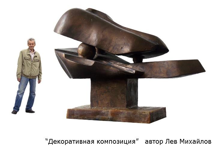 Лев Михайлов