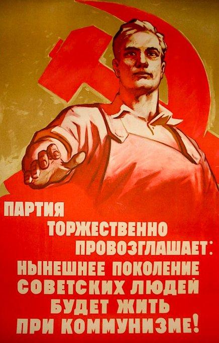 Агитационный плакат в СССР