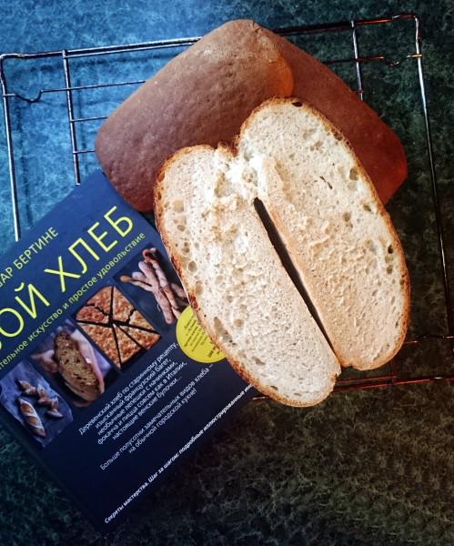 хлеб бертине