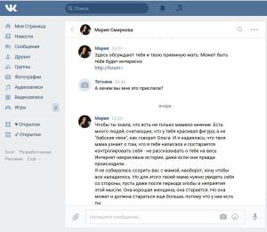 Смирнова_переписка01