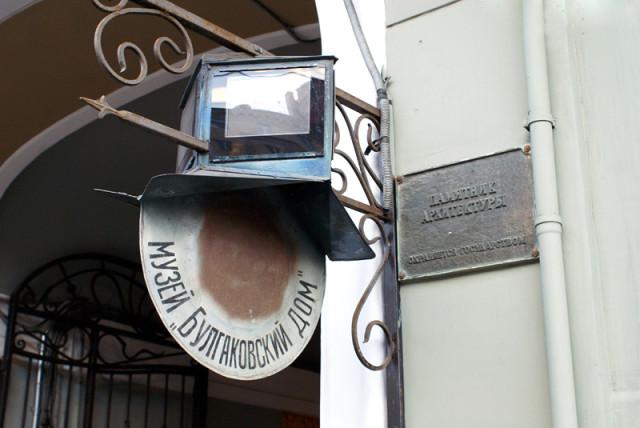 Булгаковский дом
