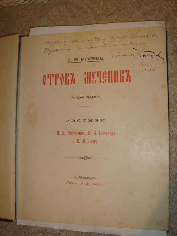 Нестеров и Дурылин.jpg