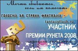 поддержи Страну Фантазий - fantasyflash.ru ^_^