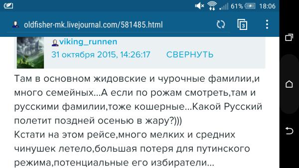 Screenshot_2015-10-31-18-06-18